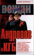 Andropov et le KGB