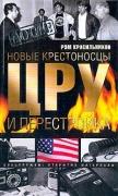 Les nouveaux croisés :La CIA et la péréstroïka