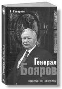 Général Boyarov