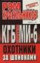 KGB contre MI6