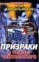 Les fantômes de la Rue Tchaïkovsky